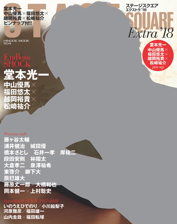 堂本光一 STAGE SQUARE[ステージスクエア]Extra'18 表紙