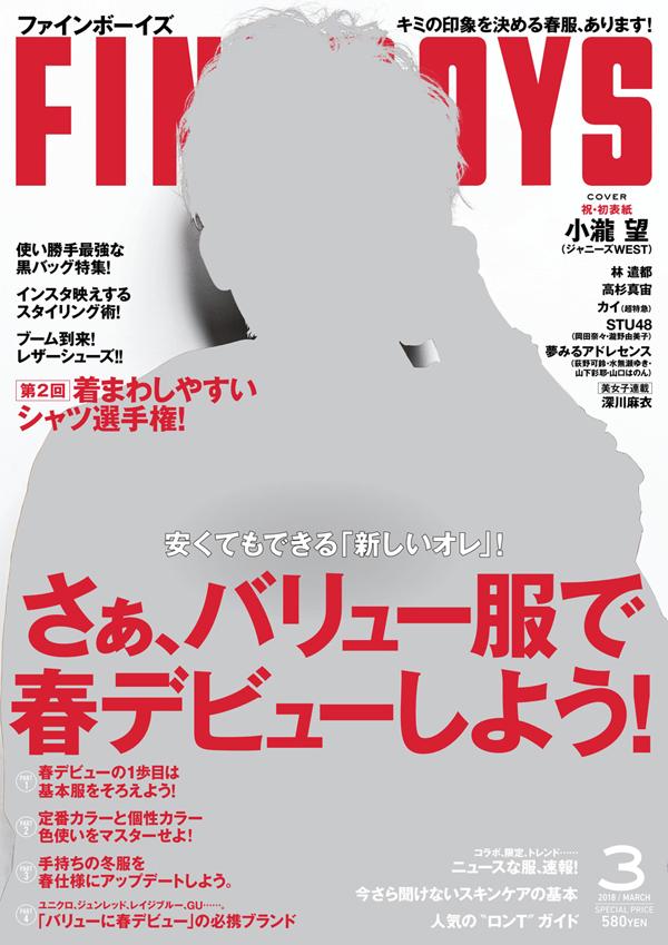 小瀧望 FINEBOYS[ファインボーイズ]2018年3月号