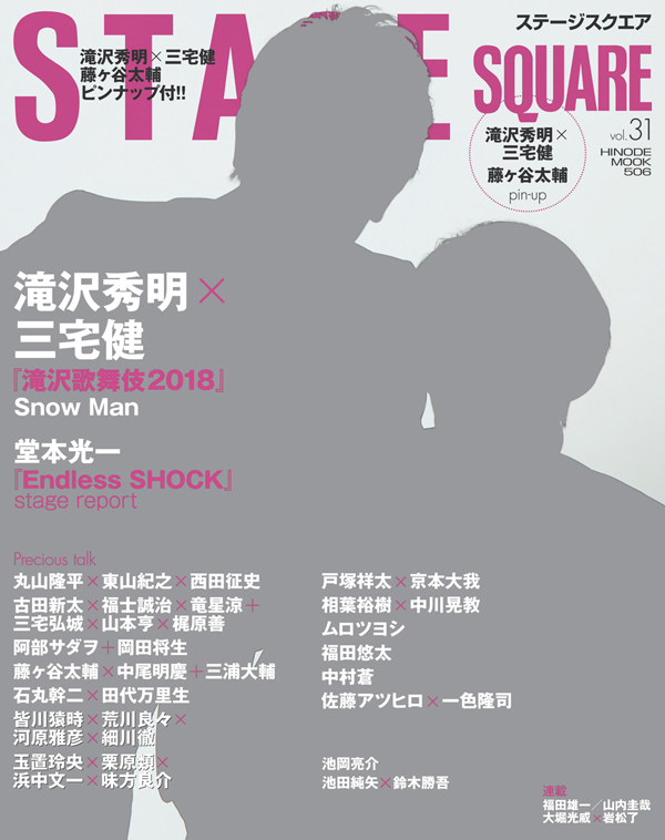 STAGE SQUARE vol.31 COVER:滝沢秀明、三宅健