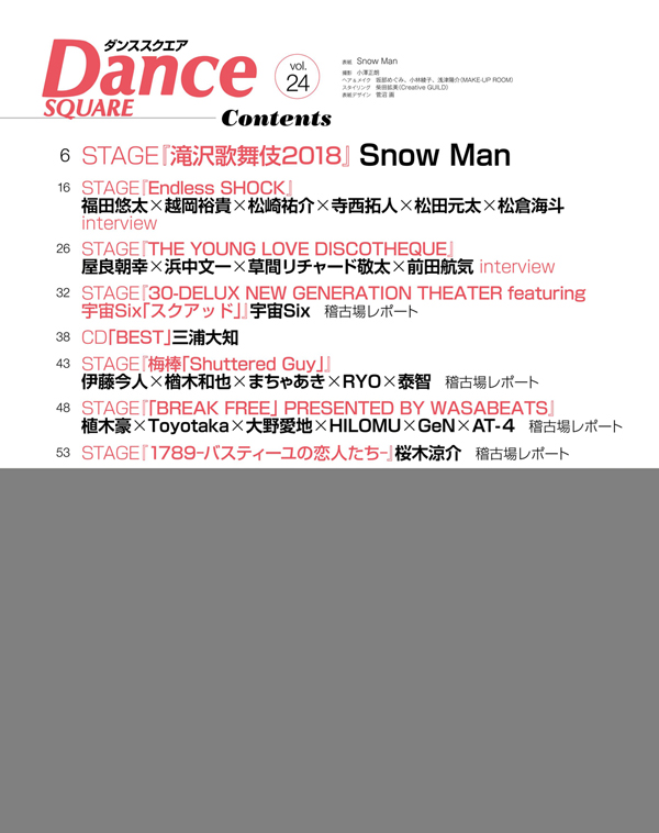 Dance SQUARE vol.24 COVER:Snow Man