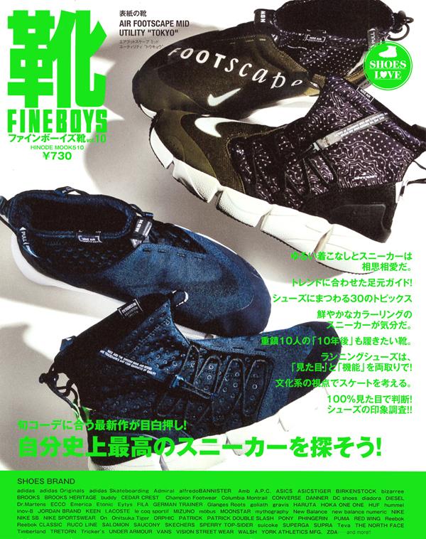 FINEBOYS靴 vol.10 自分史上最高のスニーカーを探そう!