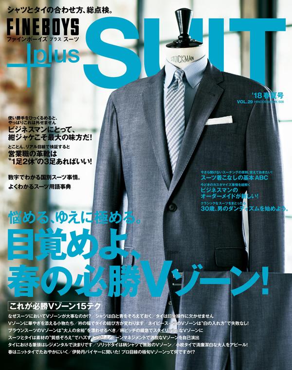 FINEBOYS plus SUIT Vol.29 '18春夏号<br/>目覚めよ、春の必勝Vゾーン!