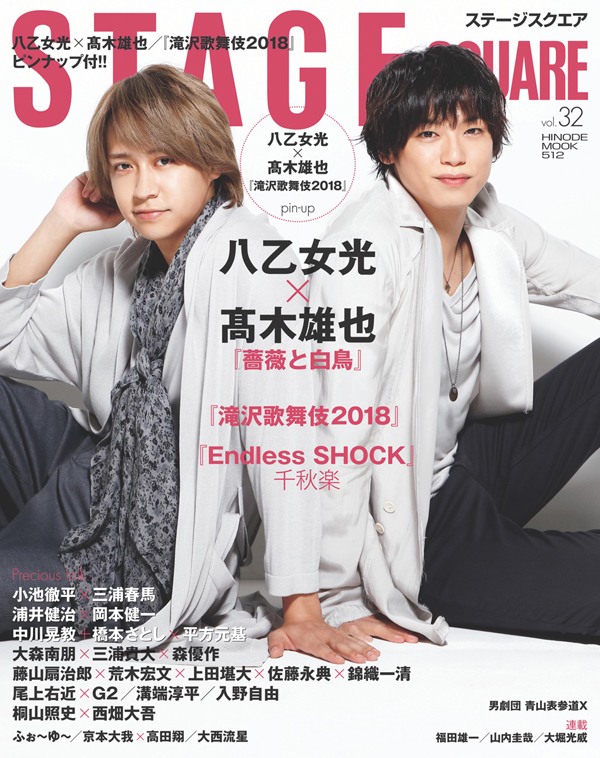 STAGE SQUARE vol.32 COVER:八乙女光、髙木雄也