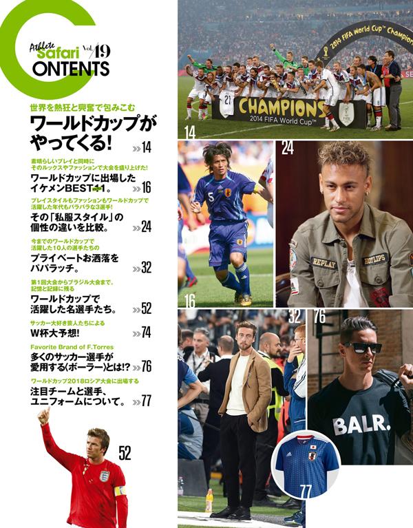 Athlete Safari Vol.19 W杯を盛り上げたお洒落&イケメン選手。<br/>COVER:ルイス・スアレス