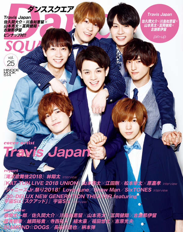 Dance SQUARE vol.25 COVER:Travis Japan