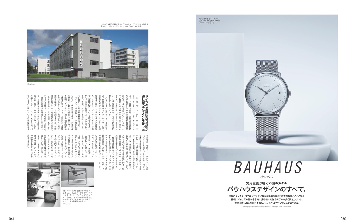 FINEBOYS時計 Vol.14 デザイン時計を始める23のいいこと。<br/>COVER:竹内涼真