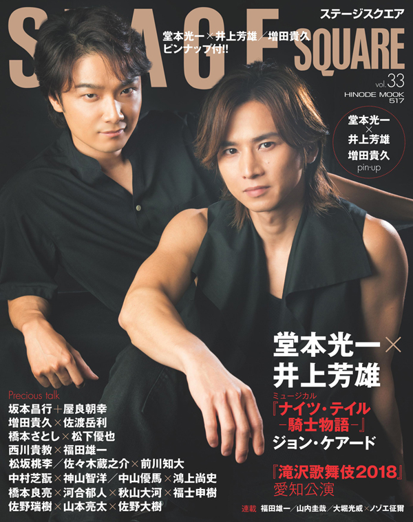 STAGE SQUARE vol.33 COVER:堂本光一、井上芳雄