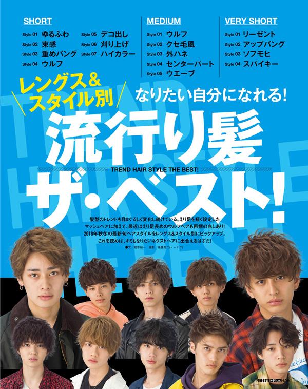 おしゃれヘアカタログ'18-'19秋冬 男の流行り髪1000Styles!<br/>COVER:松島聡