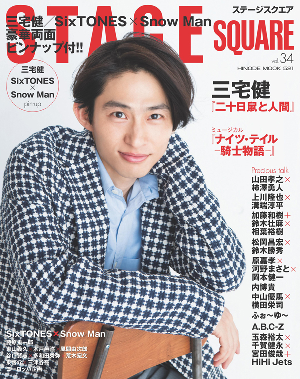 STAGE SQUARE vol.34 COVER:三宅健