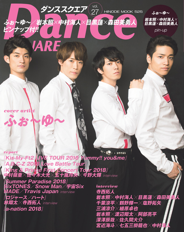 Dance SQUARE vol.27 COVER:ふぉ~ゆ~