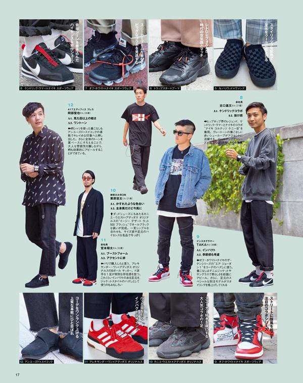 FINEBOYS靴 vol.11 お気に入りのスニーカーを<br/>気負わずに、カッコよく。