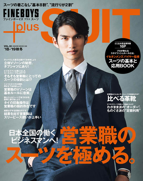 FINEBOYS plus SUIT Vol.30 '18-'19秋冬号<br/>営業職のスーツを極める。