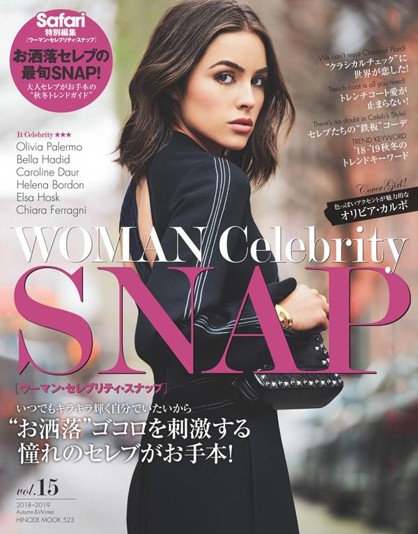 """WOMAN Celebrity SNAP vol.15 """"お洒落""""ゴコロを刺激する憧れのセレブがお手本!<br/>COVER:オリビア・カルポ"""