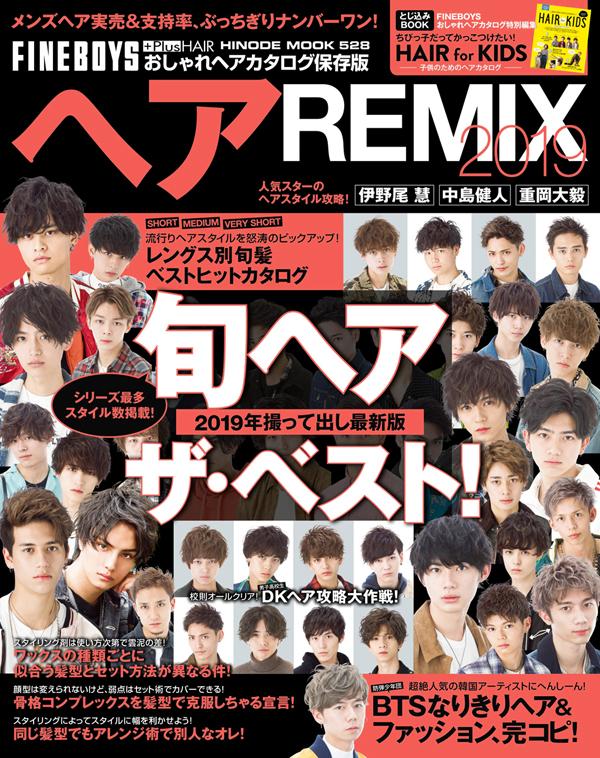 ヘアREMIX2019 おしゃれヘアカタログ保存版<br/>旬ヘア ザ・ベスト!