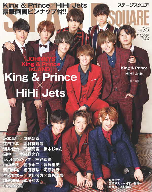 STAGE SQUARE vol.35 COVER:King & Prince、HiHi Jets