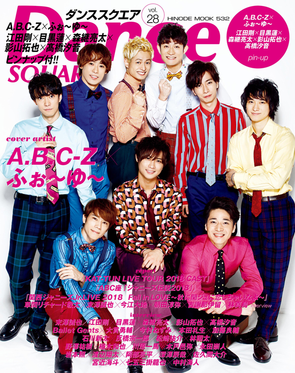 Dance SQUARE vol.28 COVER:A.B.C-Z、ふぉ~ゆ~