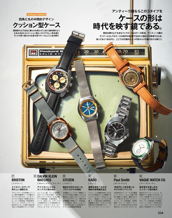 """FINEBOYS時計 Vol.15 """"ダイバーズ""""と""""アンティーク顔""""の二大巨頭時代に突入!"""