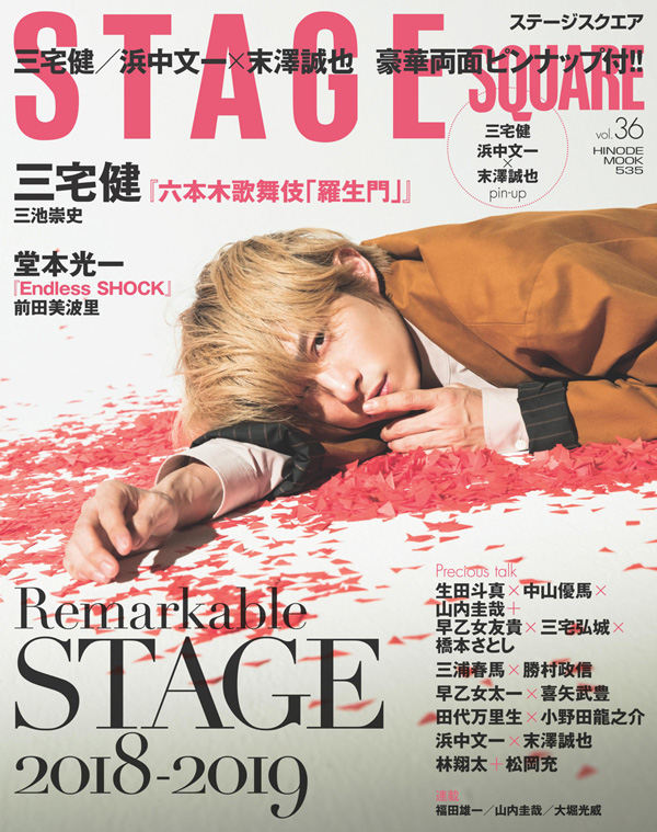 STAGE SQUARE vol.36 COVER:三宅健