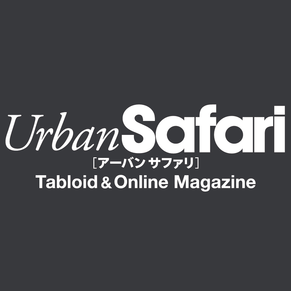 『Urban Safari』創刊!