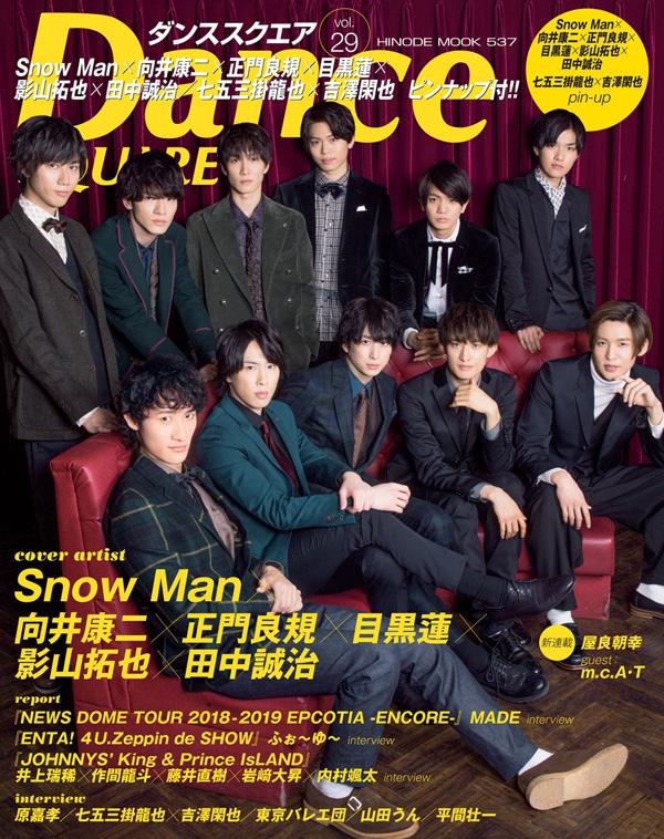 Dance SQUARE vol.29 COVER:Snow Man、向井康二、正門良規、<br/>目黒蓮、影山拓也、田中誠治