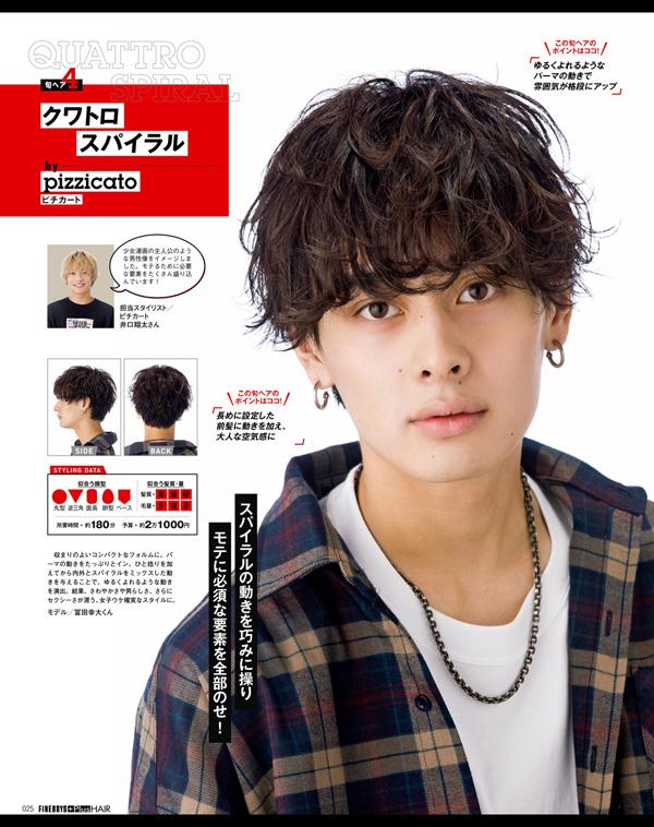おしゃれヘアカタログ 2019春夏号 トレンド直球の極上モテ髪!<br/>COVER:小瀧望