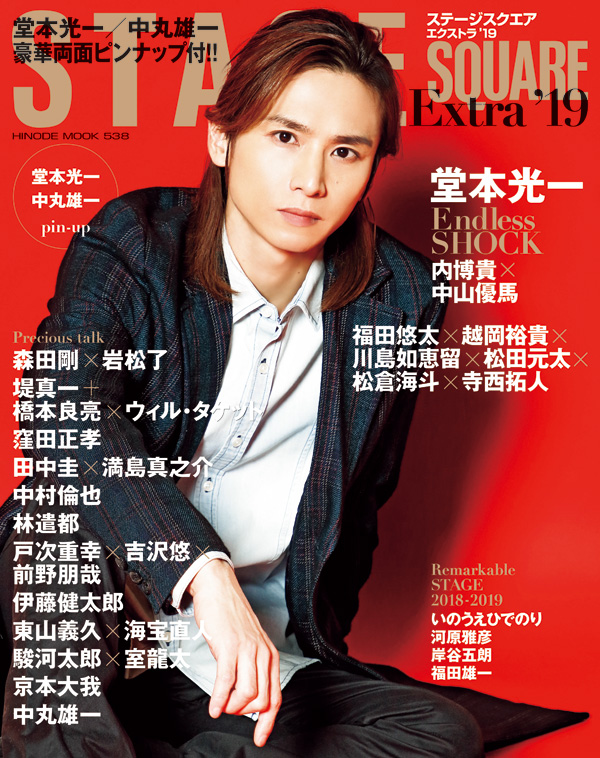 STAGE SQUARE Extre'19 COVER:堂本光一