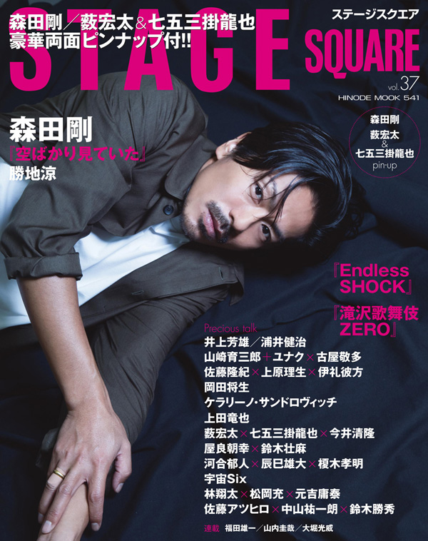 STAGE SQUARE vol.37 COVER:森田剛