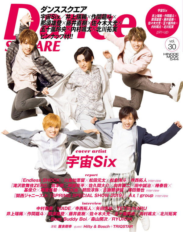 Dance SQUARE vol.30 COVER:宇宙Six