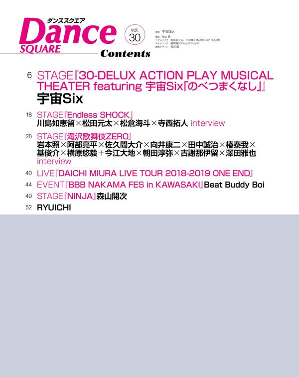 Dance SQUARE vol.30 COVER:宇宙Six