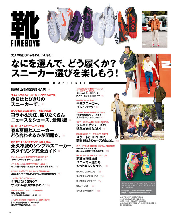 FINEBOYS靴 vol.12 スニーカー選びを楽しもう!