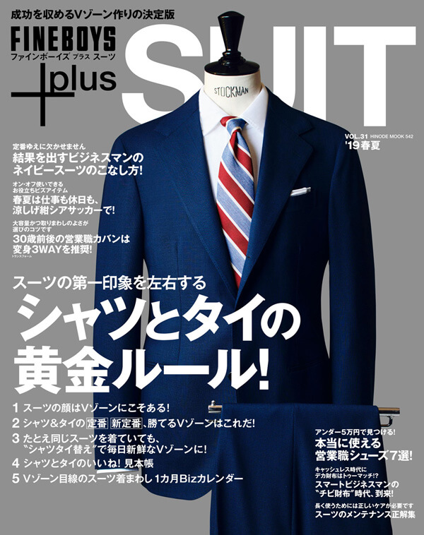 FINEBOYS plus SUIT Vol.31 '19春夏号<br/>シャツとタイの黄金ルール!