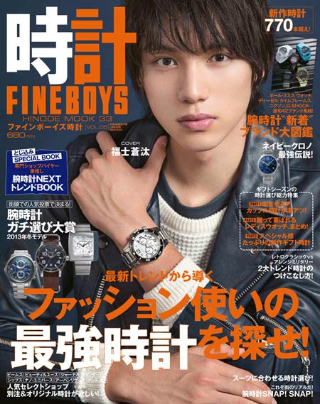 FINEBOYS時計 Vol.5
