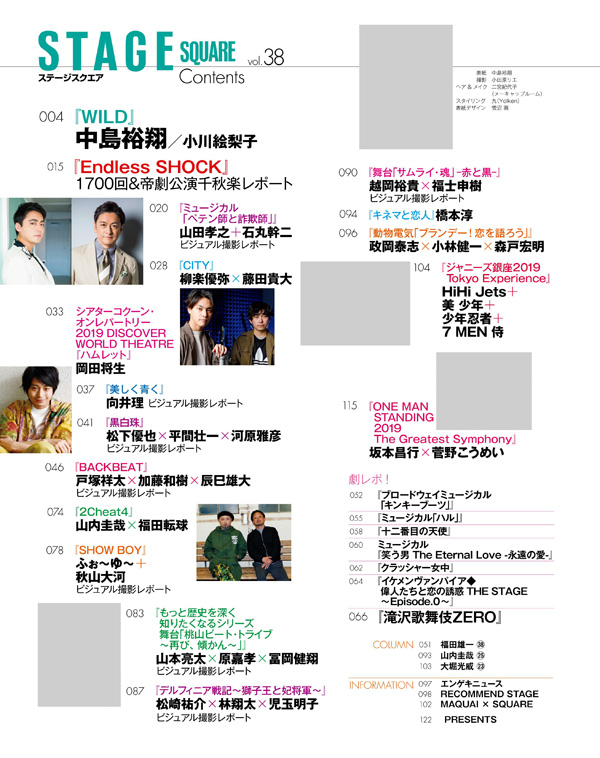 STAGE SQUARE vol.38 COVER:中島裕翔