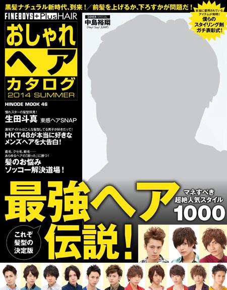 おしゃれヘアカタログ 2014 SUMMER COVER 中島裕翔