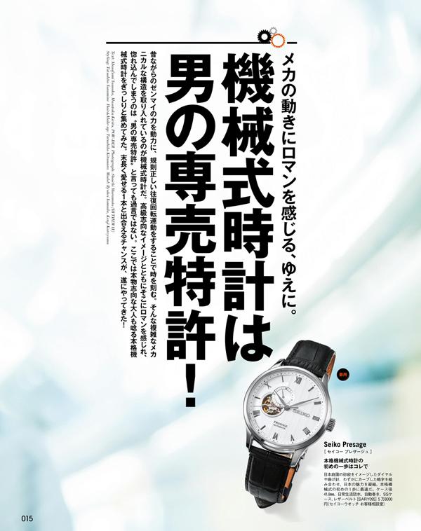FINEBOYS時計 Vol.16 機械式時計は男の専売特許!<br/>COVER:田中圭