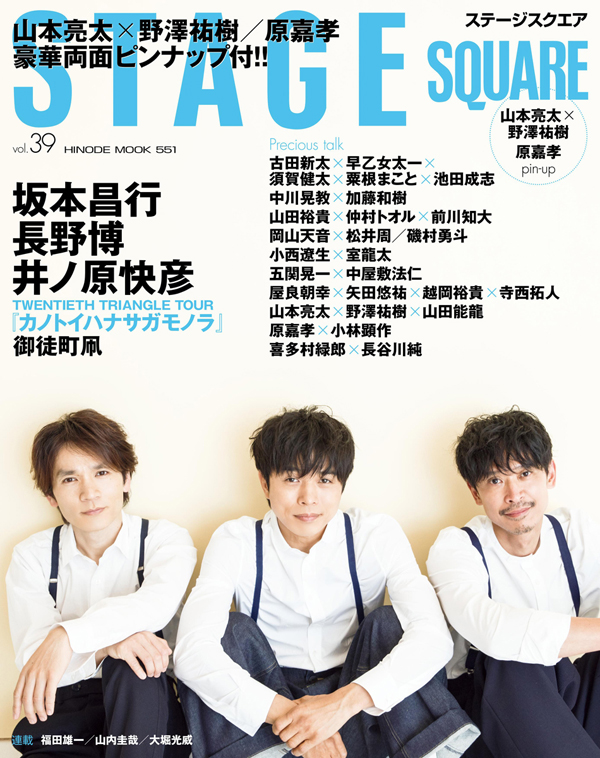 STAGE SQUARE vol.39 COVER:坂本昌行、長野博、井ノ原快彦