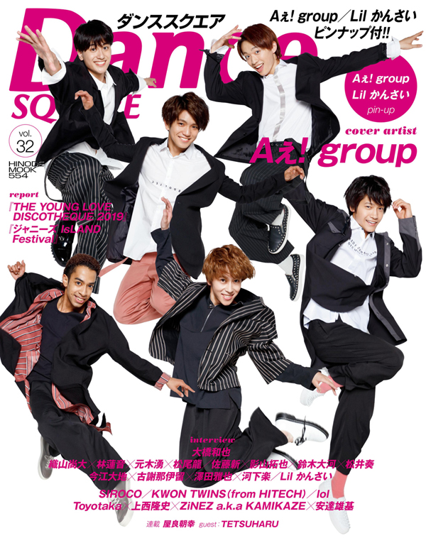 Dance SQUARE vol.32 COVER:Aぇ! group