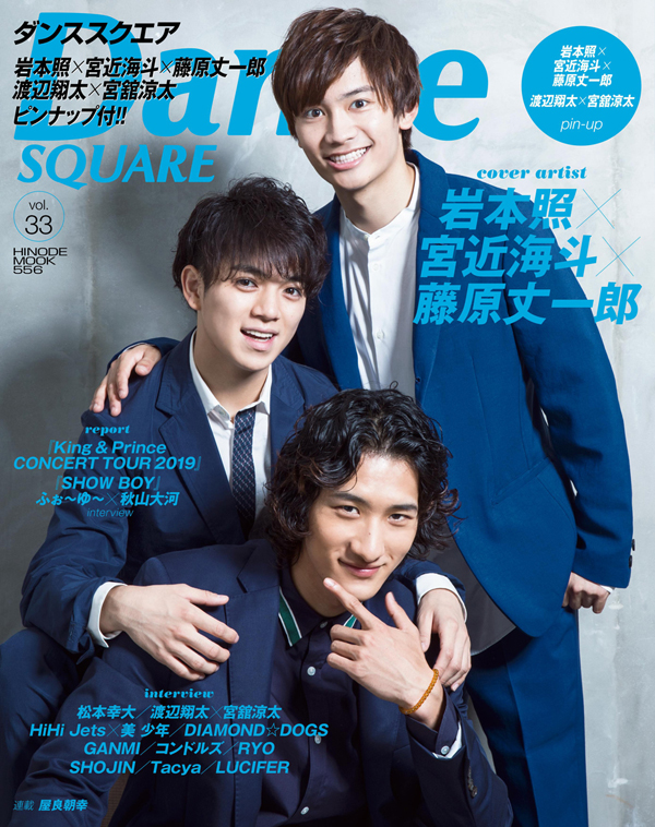 Dance SQUARE vol.33 COVER:岩本照、宮近海斗、藤原丈一郎