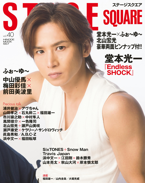 STAGE SQUARE vol.40 COVER:堂本光一