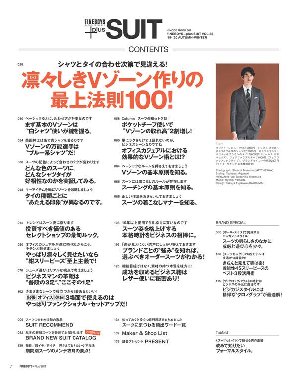 FINEBOYS+plus SUIT Vol.32 凛々しきVゾーン作りの最上法則100!