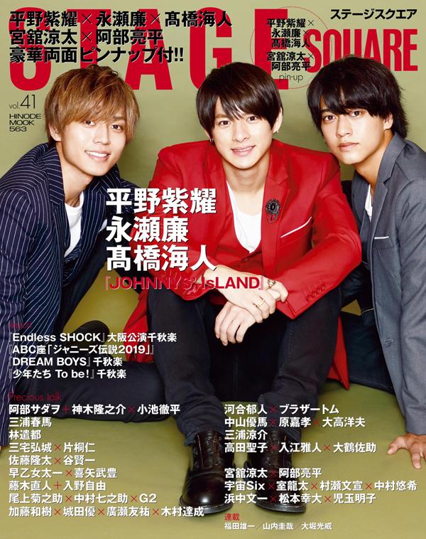 STAGE SQUARE vol.41 COVER:平野紫耀、永瀬廉、髙橋海人