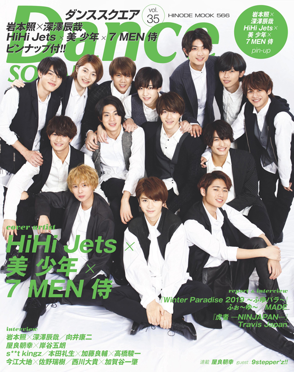 Dance SQUARE vol.35 COVER:HiHi Jets、美 少年、7 MEN 侍
