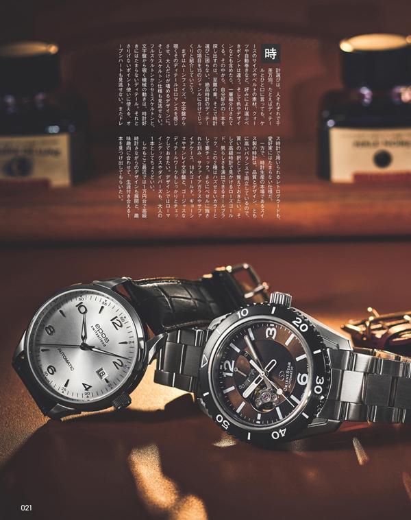 FINEBOYS+plus 時計 Vol.17 U10万円なのにクラス感ある時計!<br/>COVER:中村倫也