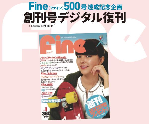 Fine創刊号デジタルアーカイブ