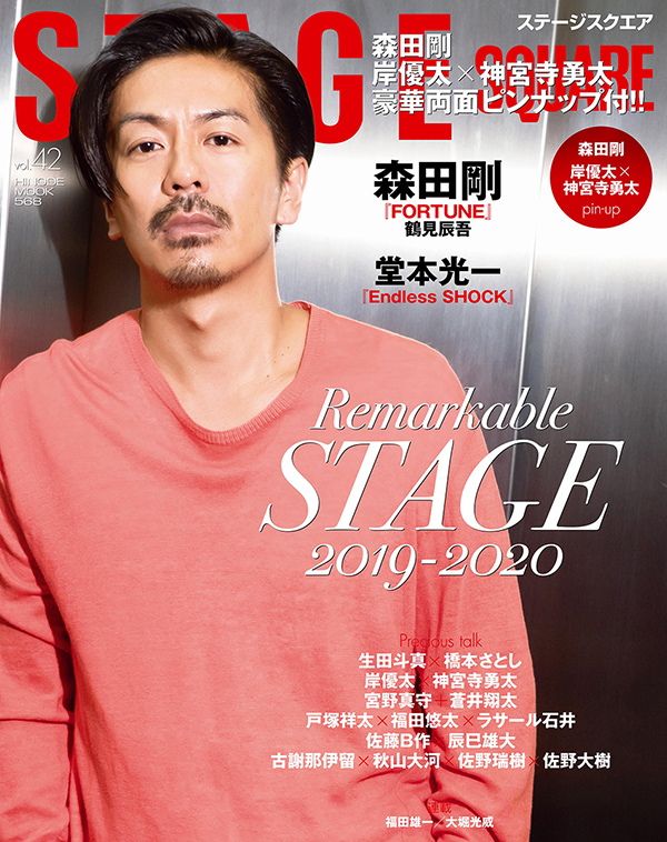 STAGE SQUARE vol.42 COVER:森田剛