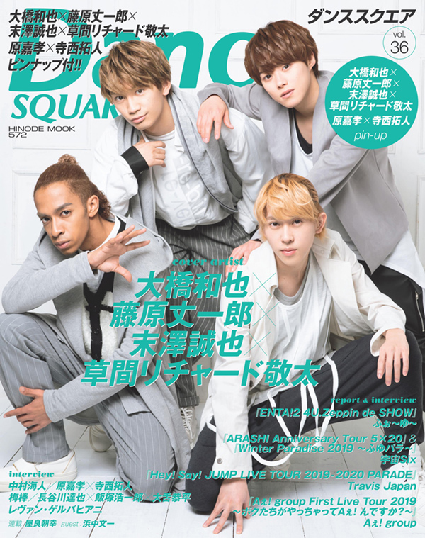 Dance SQUARE vol.36 COVER:大橋和也、藤原丈一郎、末澤誠也、草間リチャード敬太