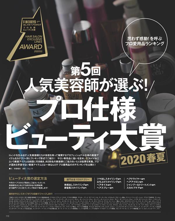 """おしゃれヘアカタログ 2020春夏 """"好感ヘア""""の最短攻略大作戦!<br/>COVER:岸優太"""