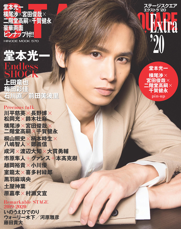 STAGE SQUARE Extra'20 COVER:堂本光一