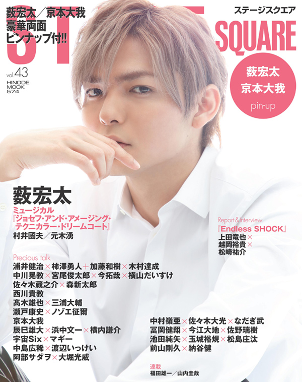STAGE SQUARE vol.43 COVER:薮宏太