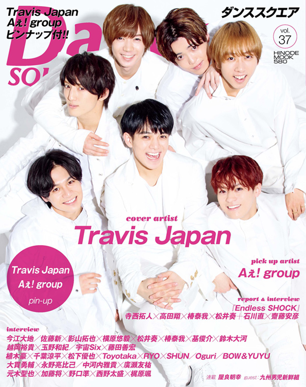 Dance SQUARE vol.37 COVER:Travis Japan